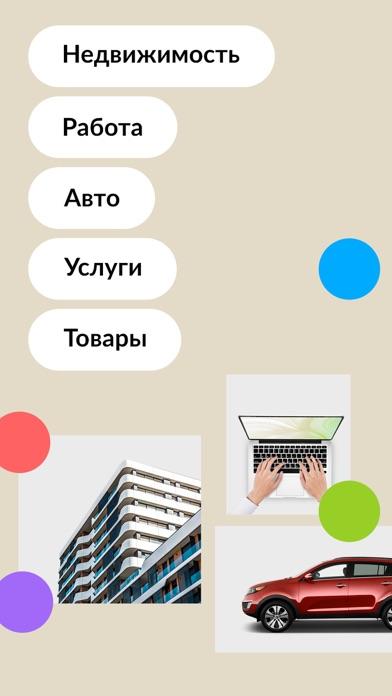 Авито: объявления для ПК 1