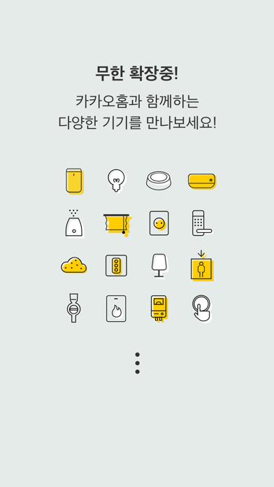 카카오홈 - Kakao Home for Windows