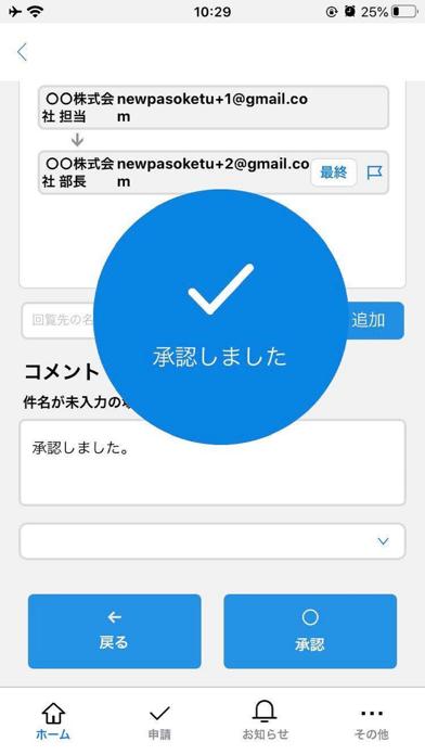 Shachihata Cloudのスクリーンショット3