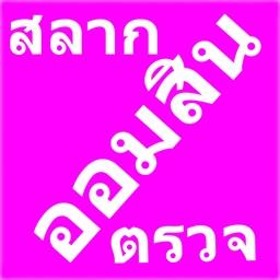 Omsin@Thailand