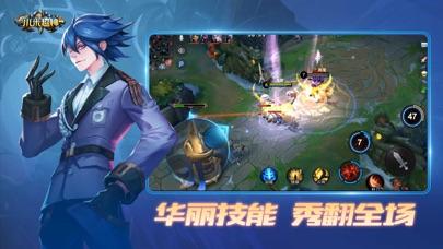小米超神-5v5开黑竞技MOBA手游 screenshot two