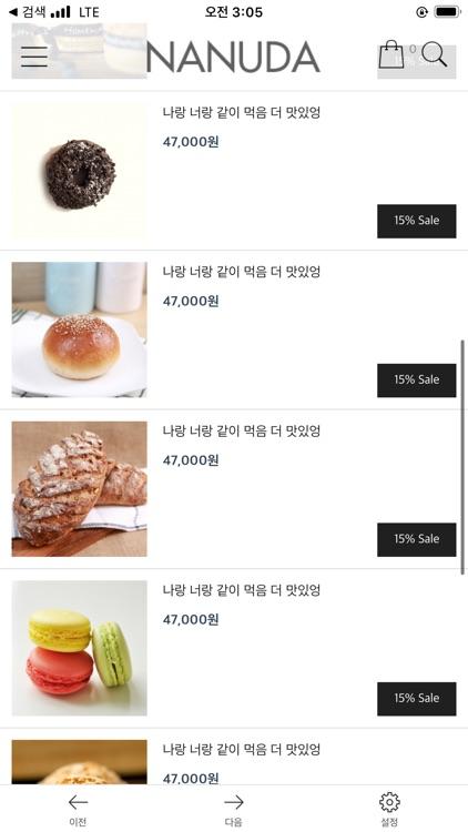 케익몰 screenshot-3