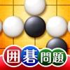 世界で一番やさしい囲碁問題集