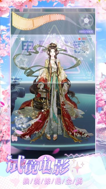 璀璨女王-明星养成游戏 screenshot-8