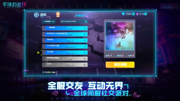 不休的音符-潮流节奏音乐手游 screenshot-3