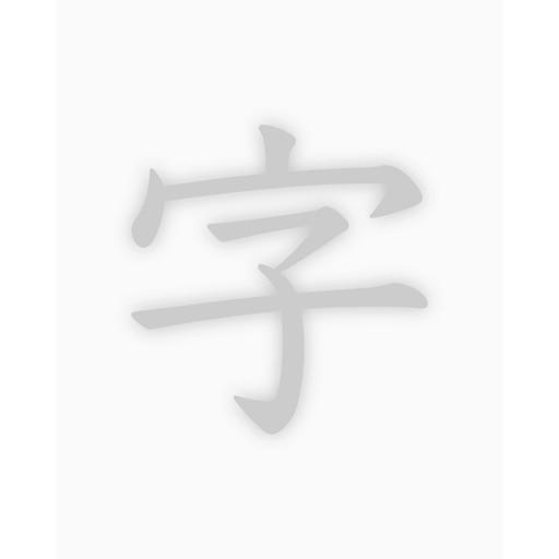 透かして清書 - 綺麗な文字で宛名書き -