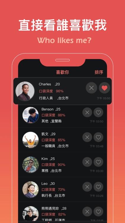 Koudai - 聊天交友App screenshot-6