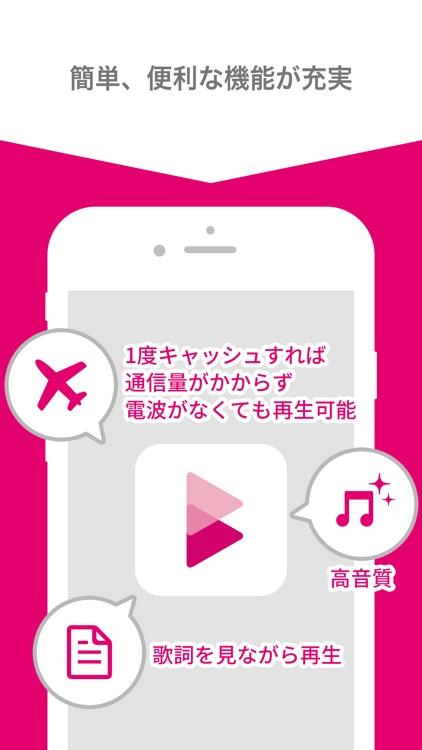 レコチョク Best(レコチョクベスト)-音楽聴き放題アプリ screenshot-5