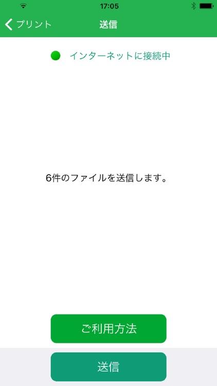 RICOH かんたん写真プリント screenshot-3