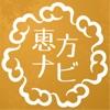 恵方ナビ - iPhoneアプリ