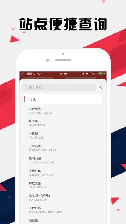 长春地铁通 - 长春地铁公交出行导航路线查询app screenshot-3