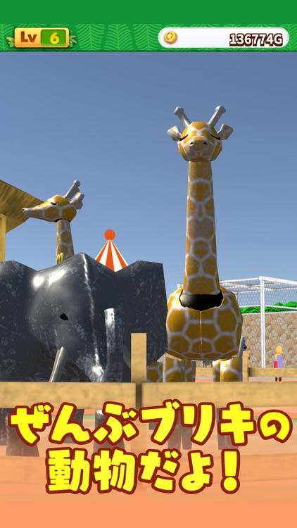 ブリキの動物園 人気の動物を育てる放置ゲーム