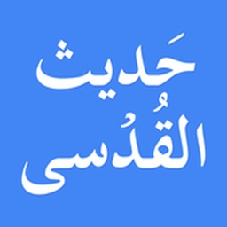 Hadith Qudsi with translation