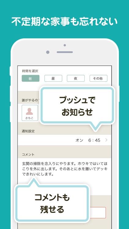 魔法の家事ノート screenshot-3
