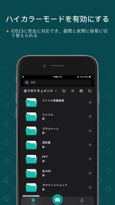CamScanner-スキャン、PDF 変換、翻訳 カメラ ScreenShot5