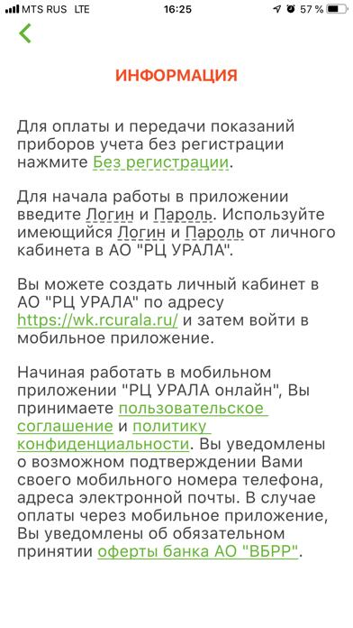 РЦ УРАЛА онлайнСкриншоты 2