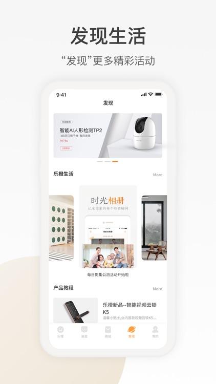乐橙-智享橙意生活 screenshot-4