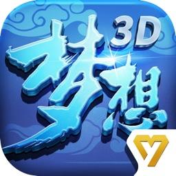 梦想世界3D回合-全新内容云霄赐福