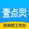 壹点灵-咨询师工作台 - iPhoneアプリ