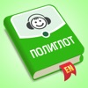 Polyglot - English Listening
