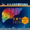 第56回日本肝臓学会総会