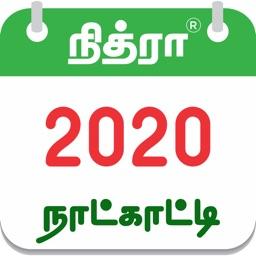 Tamil Calendar 2020 Offline