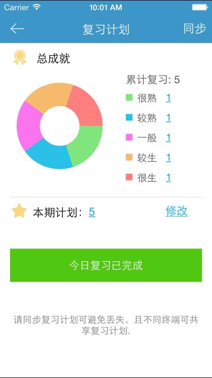 学生英汉汉英多用词典 screenshot-4