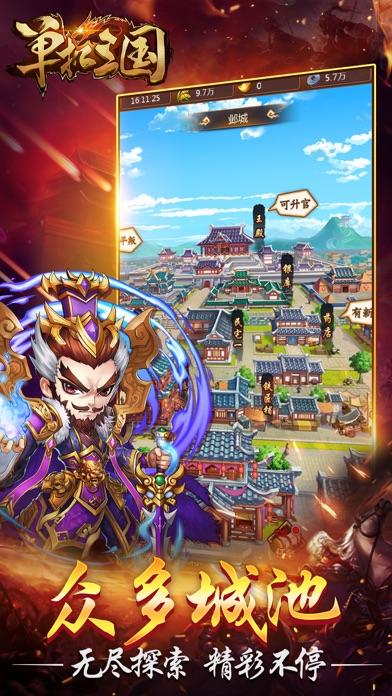 Screenshot for 单机三国-沙盒剧情RPG策略单机游戏 in China App Store