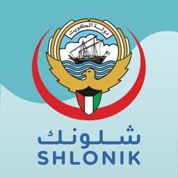 Shlonik - شلونك