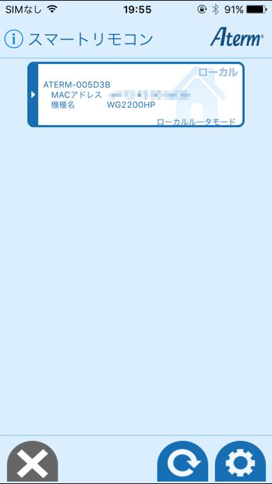 Atermスマートリモコンのおすすめ画像1