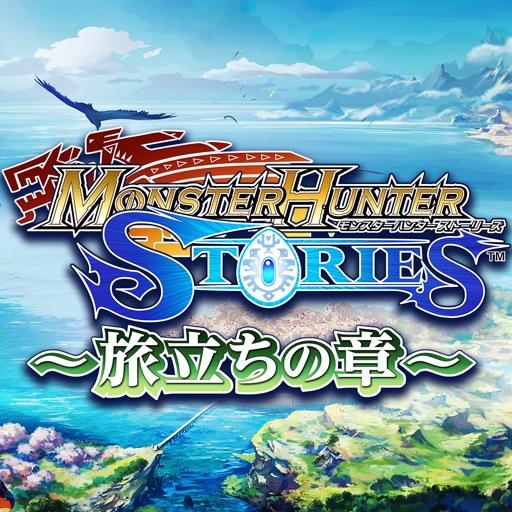 モンスターハンター ストーリーズ ~旅立ちの章~