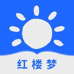 红楼梦-中国四大名著