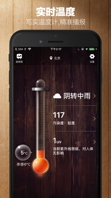 Thermometer-Simple thermometer screenshot-0