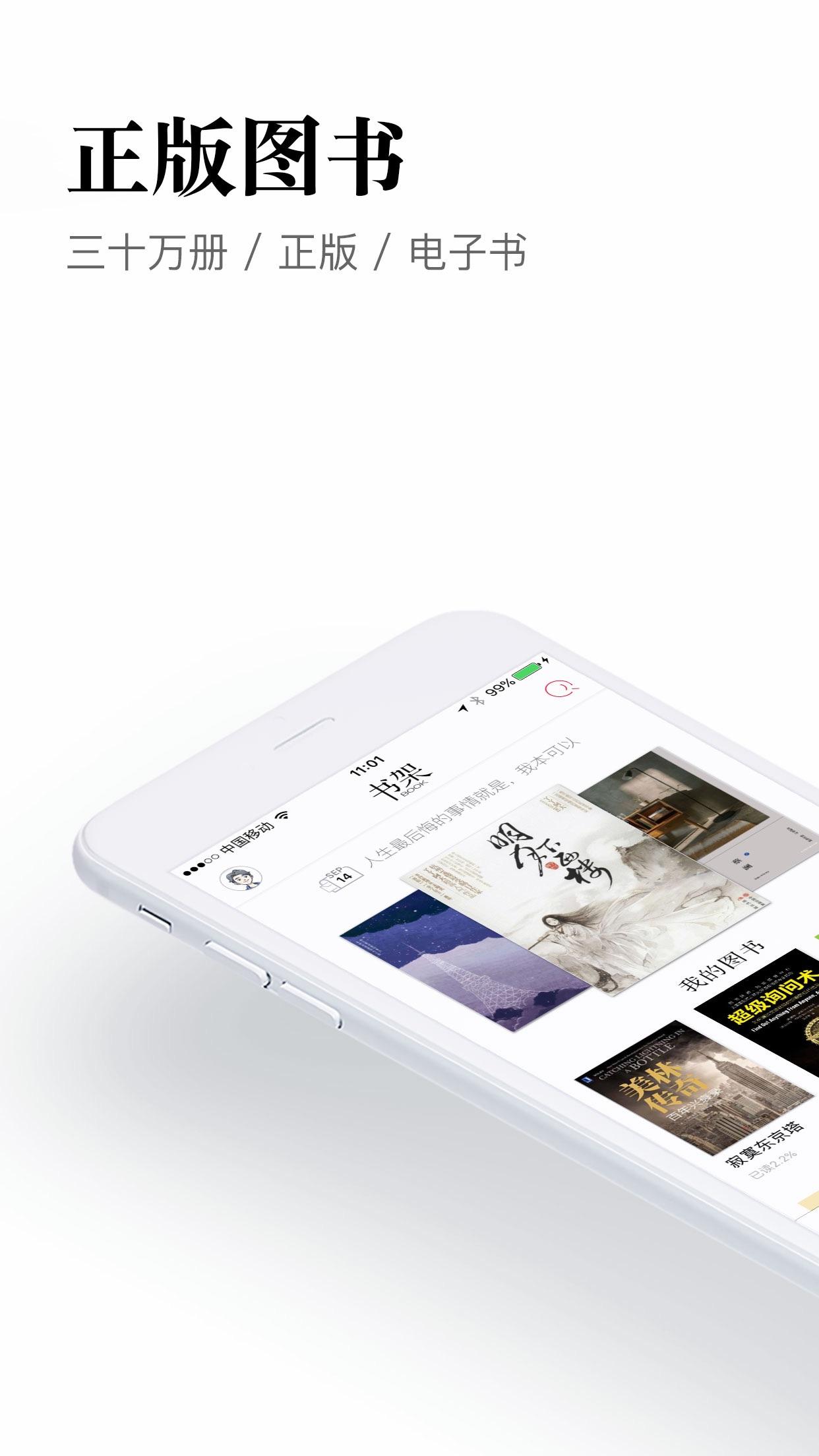 京东阅读-正版热门电子书阅读器 Screenshot