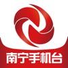 南宁手机台-新闻资讯直播视频