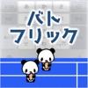 バトフリック - iPhoneアプリ