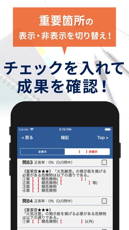 危険物取扱者乙4一問一答(過去問踏襲) screenshot-4