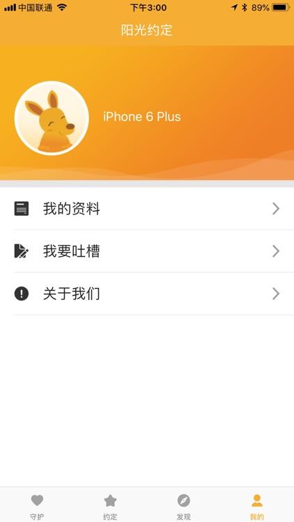 阳光守护孩子-帮助远程控制孩子手机上网查位置防走失 screenshot-4