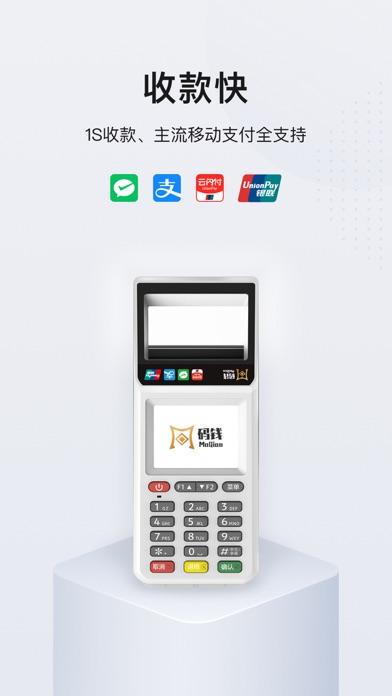 码钱商家屏幕截图2