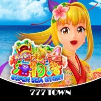 777TOWN(スリーセブンタウンモバイル) 【月額課金】[777TOWN]CRスーパー海物語 IN 沖縄4のアプリ詳細を見る