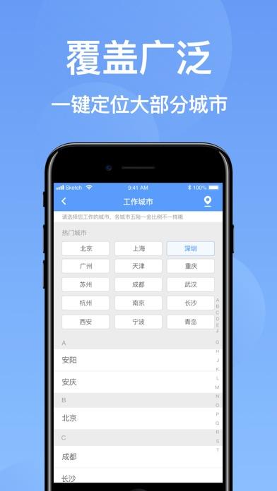 到手工资-个人所得税app app image