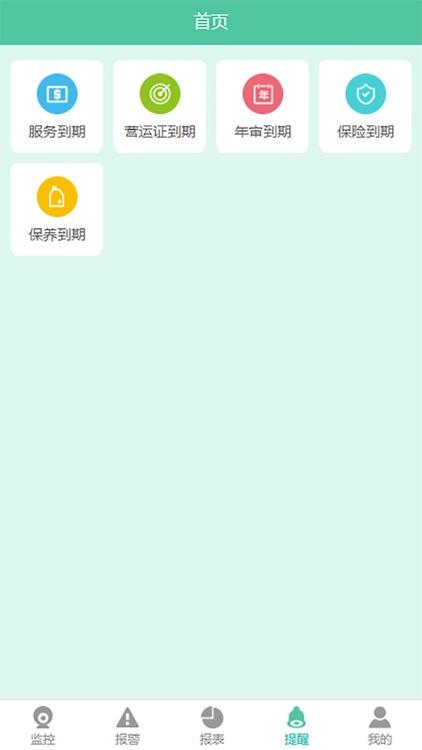 百汇百通位置服务平台 screenshot-4