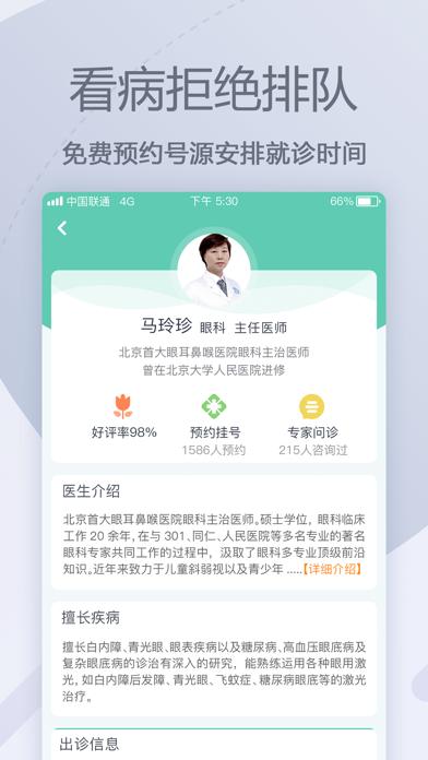 眼科医院挂号网-北京眼科医院APP screenshot three