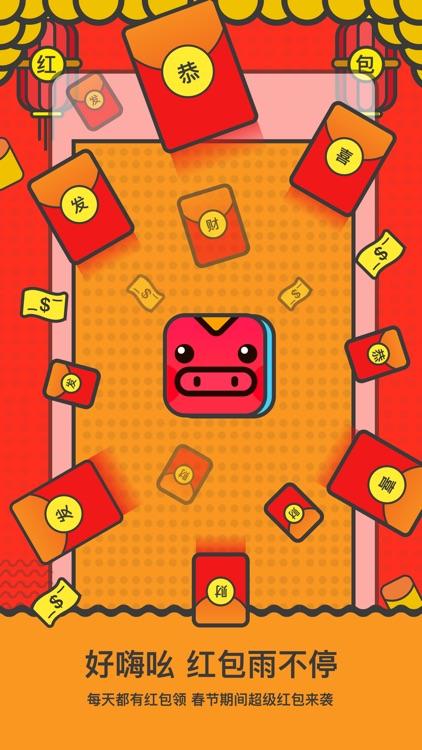 小红猪-2019春节创意红包新玩法 screenshot-3