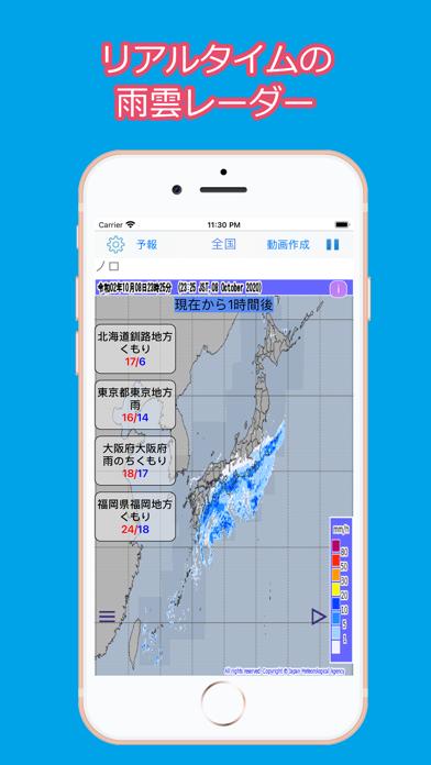 雨雲 レーダー 地方 近畿 [B! weather]