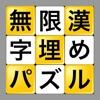 無限漢字埋めパズル - iPhoneアプリ