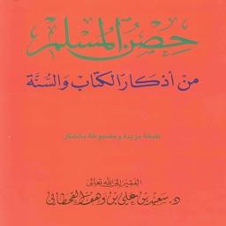 حصن مسلم - Hisn Al Muslim