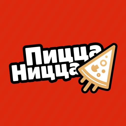 Пицца-Ницца | Санкт-Петербург