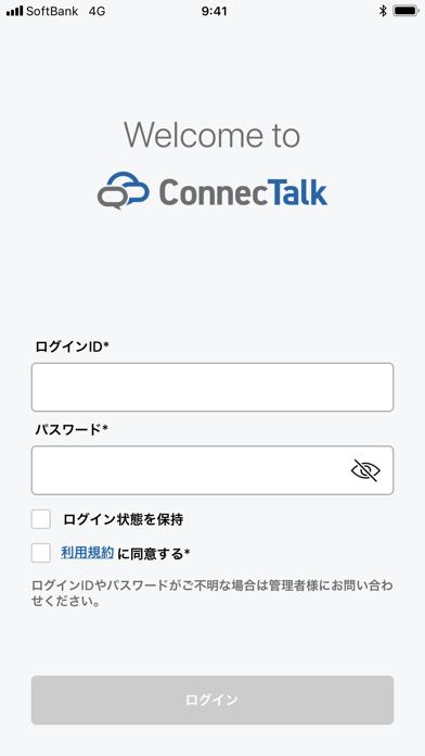 ConnecTalkアプリのスクリーンショット2