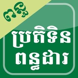 Cambodia Tax Calendar 2019